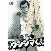 闇金ウシジマくん 15(ビッグコミックス) [電子書籍]