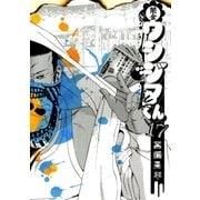 闇金ウシジマくん 17(ビッグコミックス) [電子書籍]