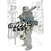 闇金ウシジマくん 18(ビッグコミックス) [電子書籍]