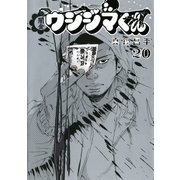闇金ウシジマくん 20(ビッグコミックス) [電子書籍]