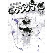 闇金ウシジマくん 21(ビッグコミックス) [電子書籍]