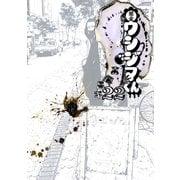 闇金ウシジマくん 22(ビッグコミックス) [電子書籍]