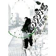 闇金ウシジマくん 23(ビッグコミックス) [電子書籍]