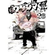闇金ウシジマくん 26(ビッグコミックス) [電子書籍]