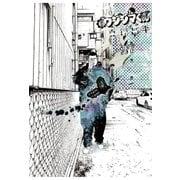 闇金ウシジマくん 27(ビッグコミックス) [電子書籍]