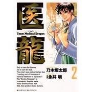 医龍 2-Team Medical Dragon(ビッグコミックス) [電子書籍]