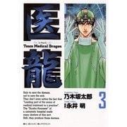医龍 3-Team Medical Dragon(ビッグコミックス) [電子書籍]
