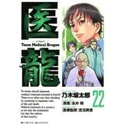 医龍 22-Team Medical Dragon(ビッグコミックス) [電子書籍]