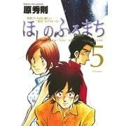 ほしのふるまち 5(ヤングサンデーコミックス) [電子書籍]