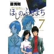 ほしのふるまち 7(ヤングサンデーコミックス) [電子書籍]