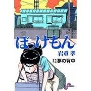 ぼっけもん 12(小学館) [電子書籍]