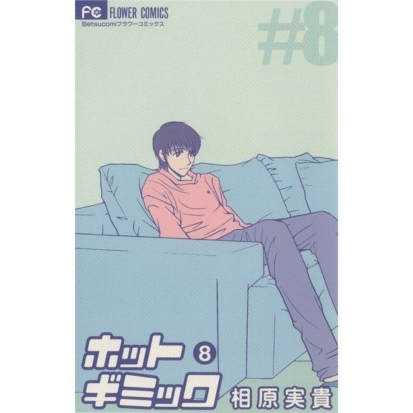 ホットギミック 8(小学館) [電子書籍]