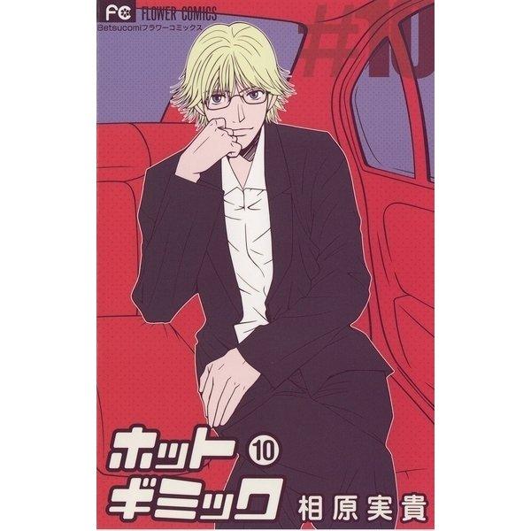 ホットギミック 10(小学館) [電子書籍]