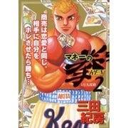 マネーの拳 2(ビッグコミックス) [電子書籍]