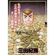 マネーの拳 4(ビッグコミックス) [電子書籍]