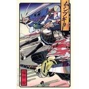 ムシブギョー 1(少年サンデーコミックス) [電子書籍]