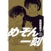 めぞん一刻 15 新装版(ビッグコミックス) [電子書籍]
