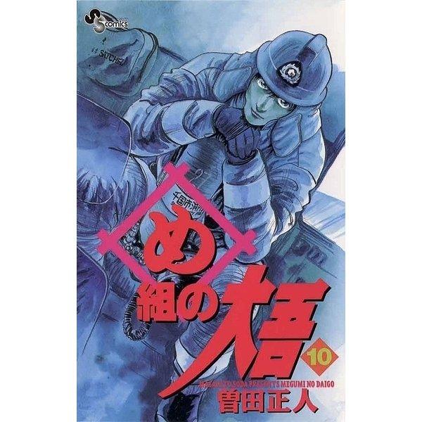 め組の大吾 10-火事場のバカヤロー(少年サンデーコミックス) [電子書籍]