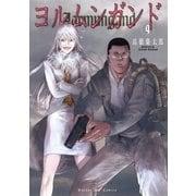 ヨルムンガンド 9(サンデーGXコミックス) [電子書籍]