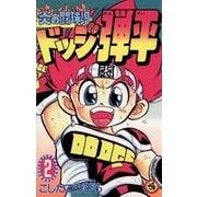 ☆炎の闘球児 ☆ドッジ弾平 2(小学館) [電子書籍]