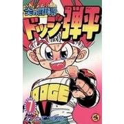 ☆炎の闘球児 ☆ドッジ弾平 7(小学館) [電子書籍]