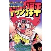 ☆炎の闘球児 ☆ドッジ弾平 10(小学館) [電子書籍]