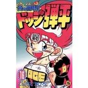 ドッジ弾平 16-炎の闘球児(てんとう虫コミックス) [電子書籍]