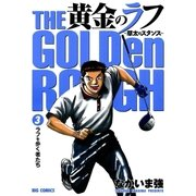 黄金のラフ 3(ビッグコミックス) [電子書籍]