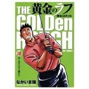 黄金のラフ 18-草太のスタンス(ビッグコミックス) [電子書籍]