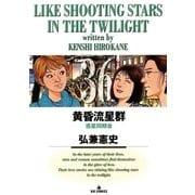 黄昏流星群 36(ビッグコミックス) [電子書籍]