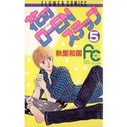花のO-ENステップ 5(フラワーコミックス) [電子書籍]