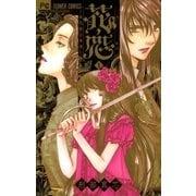 花恋~現代騎士事情 1(フラワーコミックス) [電子書籍]