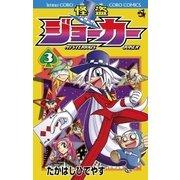 怪盗ジョーカー 3(コロコロドラゴンコミックス) [電子書籍]