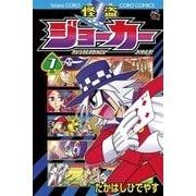 怪盗ジョーカー 7(てんとう虫コロコロコミックス) [電子書籍]