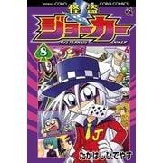 怪盗ジョーカー 8(てんとう虫コロコロコミックス) [電子書籍]