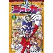 怪盗ジョーカー 11(てんとう虫コロコロコミックス) [電子書籍]