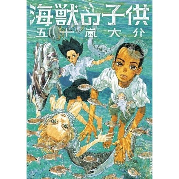海獣の子供 1(IKKI COMIX) [電子書籍]