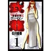 格闘美神武龍 1(ヤングサンデーコミックス) [電子書籍]