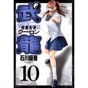 格闘美神武龍 10(ヤングサンデーコミックス) [電子書籍]