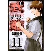 格闘美神武龍 11(ヤングサンデーコミックス) [電子書籍]