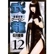 格闘美神武龍 12(ヤングサンデーコミックス) [電子書籍]