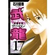 格闘美神武龍 17(ヤングサンデーコミックス) [電子書籍]