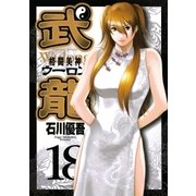 格闘美神武龍 18(ヤングサンデーコミックス) [電子書籍]