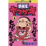 学級王ヤマザキ 4(小学館) [電子書籍]