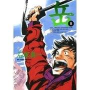 岳 8(ビッグコミックス) [電子書籍]