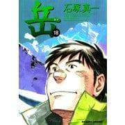 岳 18(ビッグコミックス) [電子書籍]