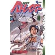 機動警察パトレイバー 8(少年サンデーコミックス) [電子書籍]