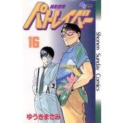 機動警察パトレイバー 16(少年サンデーコミックス) [電子書籍]