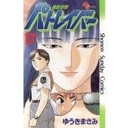 機動警察パトレイバー 17(少年サンデーコミックス) [電子書籍]