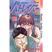 機動警察パトレイバー 18(少年サンデーコミックス) [電子書籍]